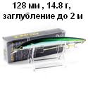 128 мм / 14.8 г, Заглубление 2 м